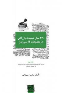 ۲۳۰ سال تبلیغات بازرگانی در مطبوعات فارسیزبان - جلد 2 نویسنده محسن میرزایی